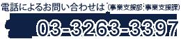 03-3263-3397